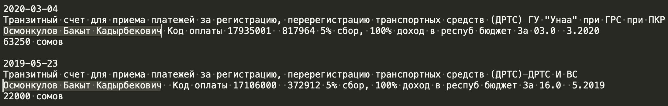 Другие транзакции Осмонкулова Б.К.