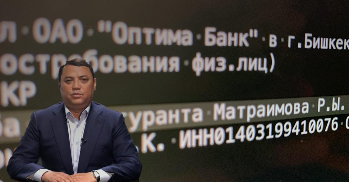 Райымбек Матраимов выплатил государству лишь 41 млн сомов из обещанных 2 миллиардов